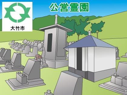 大竹市営霊園・墓地の募集案内
