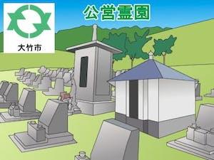 大竹市営霊園・墓地の募集案内の画像