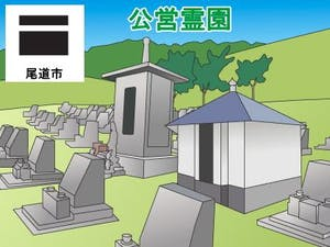 尾道市営霊園・墓地の募集案内の画像