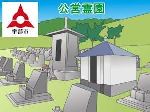 宇部市営霊園・墓地の募集案内の画像