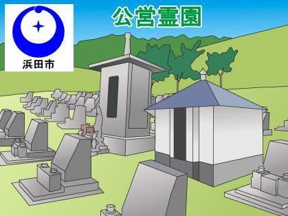 浜田市営霊園・墓地の募集案内