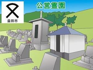 益田市営霊園・墓地の募集案内の画像