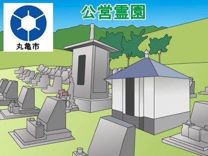 丸亀市営霊園・墓地の募集案内