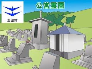 坂出市営霊園・墓地の募集案内の画像