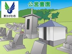 東かがわ市営霊園・墓地の募集案内の画像