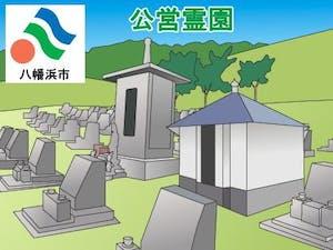 八幡浜市営霊園・墓地の募集案内の画像