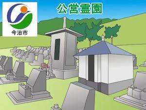 今治市営霊園・墓地の募集案内の画像