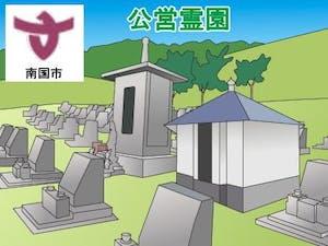 南国市営霊園・墓地の募集案内の画像