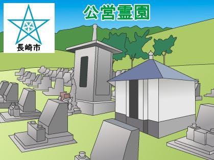 「長崎市」の公営霊園