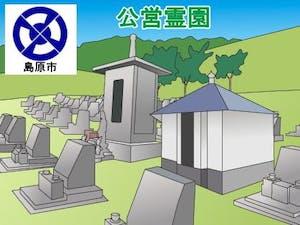 島原市営霊園・墓地の募集案内の画像
