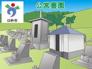 臼杵市営霊園・墓地の募集案内の画像