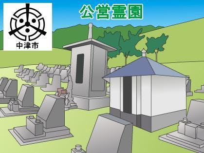 中津市営霊園・墓地の募集案内