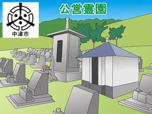 中津市営霊園・墓地の募集案内の画像