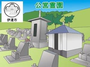 伊達市営霊園・墓地の募集案内の画像