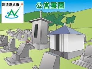那須塩原市営霊園・墓地の募集案内の画像
