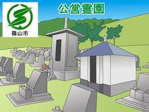 篠山市営霊園・墓地の募集案内の画像