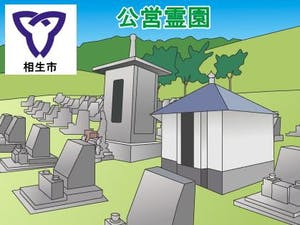 相生市営霊園・墓地の募集案内の画像