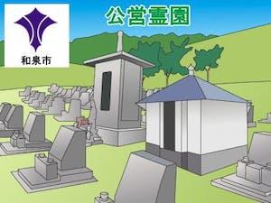 和泉市営霊園・墓地の募集案内の画像