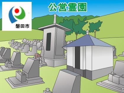 「磐田市」の公営霊園