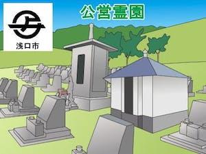 浅口市営霊園・墓地の募集案内の画像