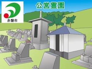 赤磐市営霊園・墓地の募集案内の画像