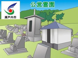 瀬戸内市営霊園・墓地の募集案内の画像