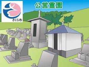 さくら市営霊園・墓地の募集案内の画像