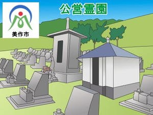美作市営霊園・墓地の募集案内の画像