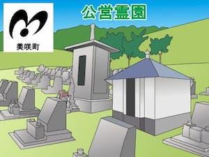 美咲町営霊園・墓地の募集案内の画像