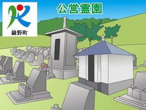 鏡野町営霊園・墓地の募集案内の画像