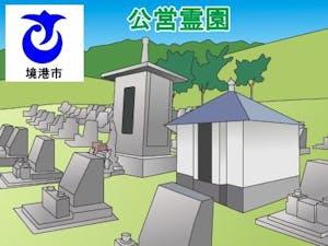 境港市営霊園・墓地の募集案内の画像