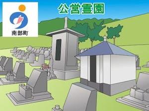 南部町営霊園・墓地の募集案内の画像