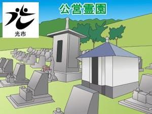 光市営霊園・墓地の募集案内の画像