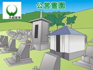 大田原市営霊園・墓地の募集案内の画像