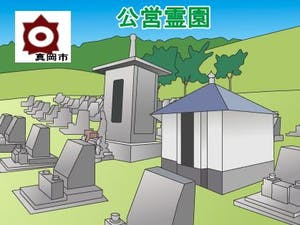 真岡市営霊園・墓地の募集案内の画像