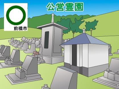 前橋市営霊園・墓地の募集案内