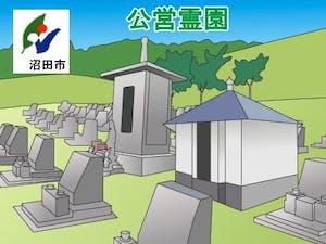 沼田市営霊園・墓地の募集案内の画像