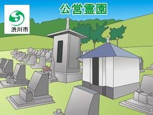 渋川市営霊園・墓地の募集案内の画像