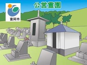 富岡市営霊園・墓地の募集案内の画像