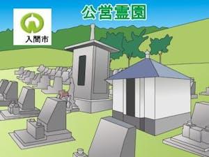 入間市営霊園・墓地の募集案内の画像