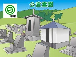 蕨市営霊園・墓地の募集案内の画像