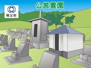 秩父市営霊園・墓地の募集案内の画像