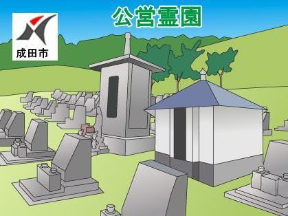 成田市営霊園・墓地の募集案内