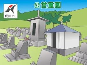 成田市営霊園・墓地の募集案内の画像