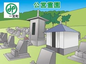 一宮町営霊園・墓地の募集案内の画像