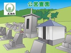 長南町営霊園・墓地の募集案内の画像
