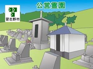 習志野市営霊園・墓地の募集案内の画像