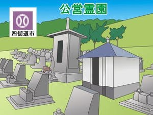四街道市営霊園・墓地の募集案内の画像