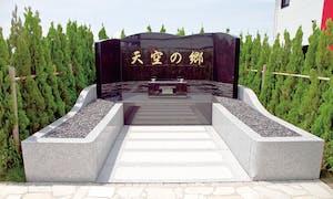座間霊園 天空の郷の画像