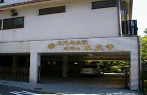 仏立 横浜本立寺霊苑の画像